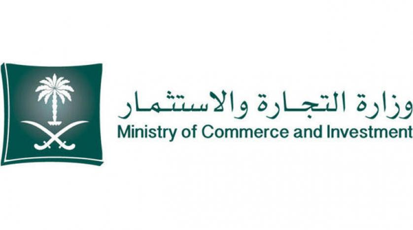 ministry_of_commerce2